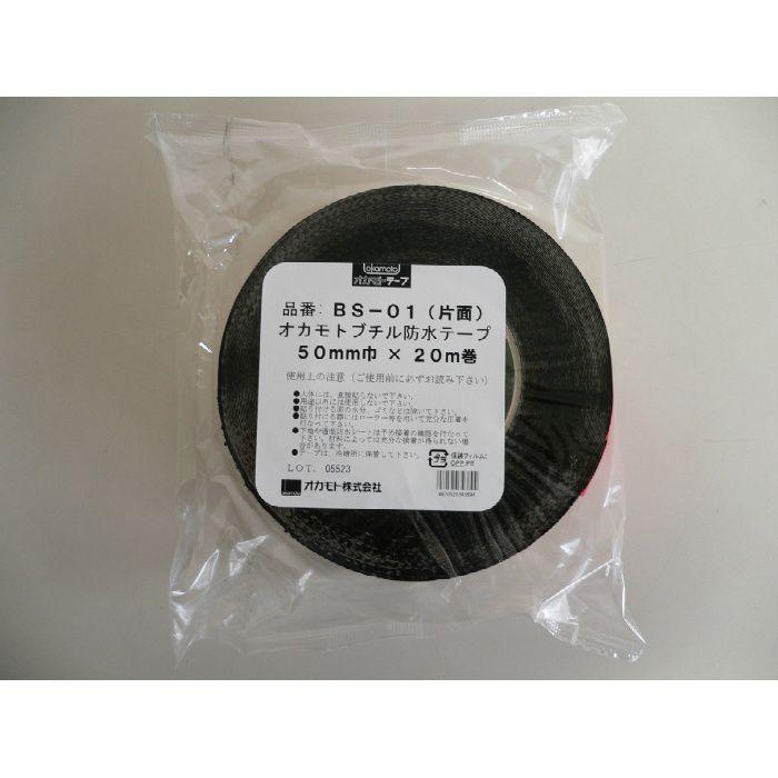 防水ブチルテープ(片面タイプ) BS-01 黒 50mm巾×20m巻 16巻/ケース