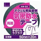 アクリル気密防水テープ(両面タイプ) AW-02 黒 75mm巾×20m巻 24巻/ケース