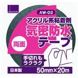 アクリル気密防水テープ(両面タイプ) AW-02 黒 100mm巾×20m巻 18巻/ケース