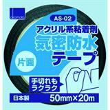 アクリル気密防水テープ(片面タイプ) AS-02 黒 75mm巾×20m巻 24巻/ケース