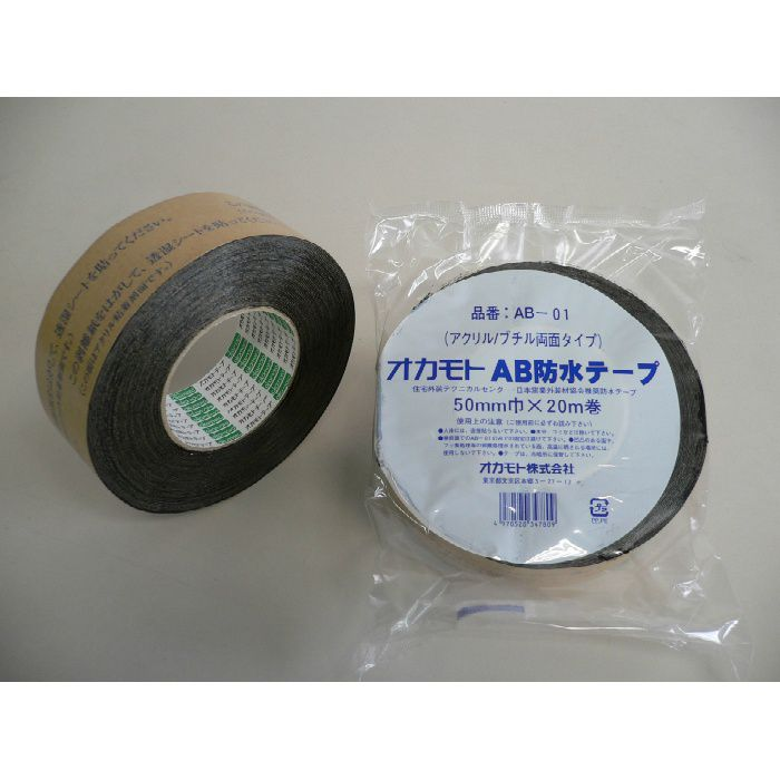 AB防水テープ(両面タイプ) AB-01 黒 75mm巾×20m巻 12巻/ケース