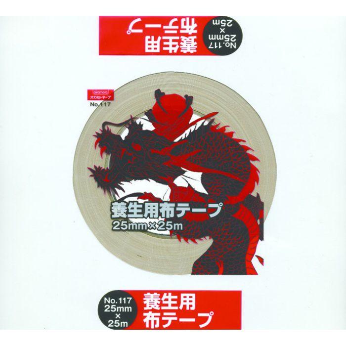 養生用布テープ No.117 クリーム 30mm巾×25m巻 48巻/ケース