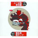 養生用布テープ No.117 クリーム 75mm巾×25m巻 18巻/ケース