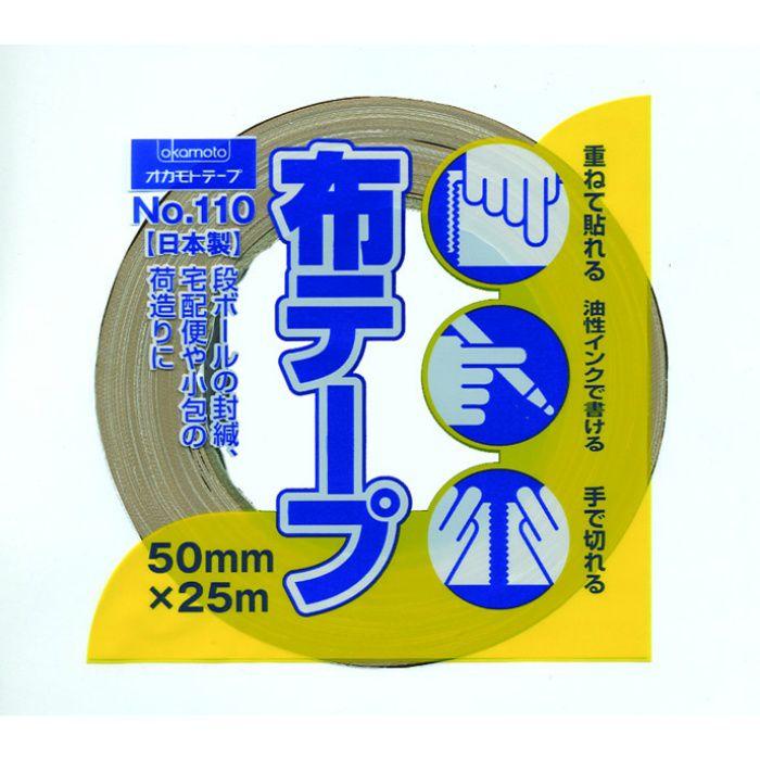 布テープ No.110 クリーム 50mm巾×25m巻 50巻/ケース