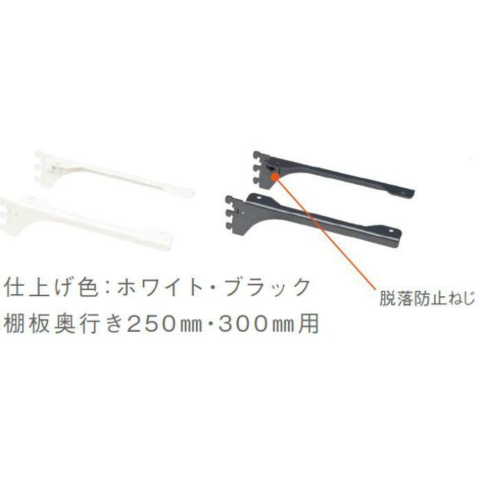 棚柱用ブラケット フツウノ MKTTBS-2D-K ブラック D250/300用 左右 2個/セット