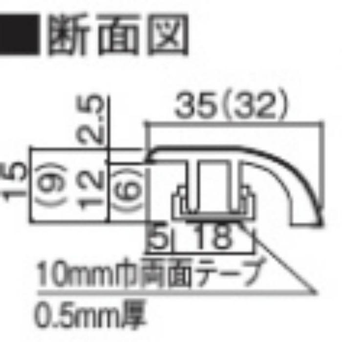 YR0303-MW ダルブラウン 段差見切6T 樹脂仕様 リモデル造作材