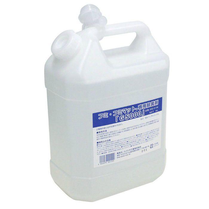 フミフミマット専用除菌剤 G5000