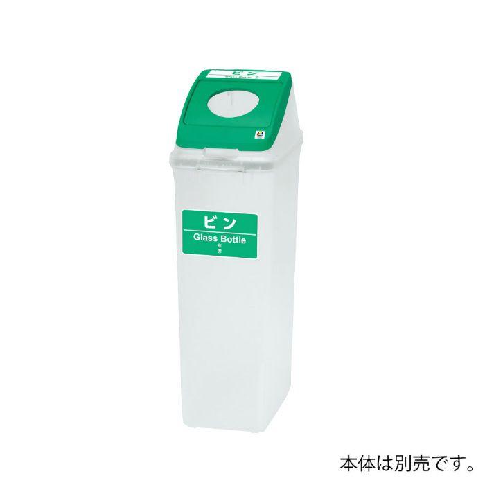 分別ペールCN22・CN30 フタ 丸プッシュ グリーン(ビン)