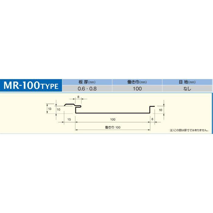 MR-100 ブロンズ (C-112) アルミロールフォーミングスパンドレル t=0.6mm 働き巾100mm