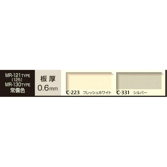 MR-125 シルバー (C-331) アルミロールフォーミングスパンドレル t=0.6mm 働き巾130mm