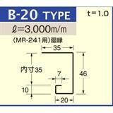 B-20 シルバー (C-331) アルミロールフォーミングスパンドレル ボーダー t=1mm L=3000mm