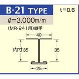 B-21 シルバー (C-331) アルミロールフォーミングスパンドレル ボーダー t=0.6mm L=3000mm