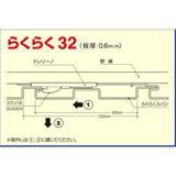フレッシュホワイト (C-223) らくらくスパン らくらく32 t=0.6mm 働き巾100mm