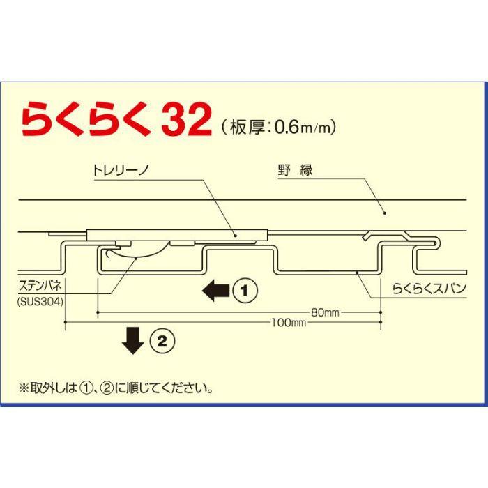 シルバー (C-331) らくらくスパン らくらく32 t=0.6mm 働き巾100mm