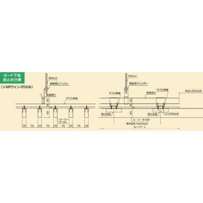 赤松 アルミデザインルーバー MRライン-25 t=0.6mm L=3000mm