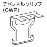 CWP アルミデザインルーバー チャンネルクリップ(19形) t=0.6mm