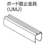 UMJ アルミデザインルーバー ボード直止金具 t=0.6mm L=100mm