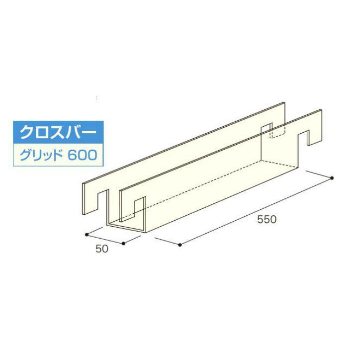 ブロンズ (C-112) アルミデザインルーバー MRクロス-50 クロスバー t=0.6mm L=550mm
