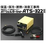 ATウェルダーセット ATS-322Ⅱ