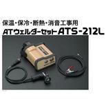 ATウェルダーセット ATS-212L-3