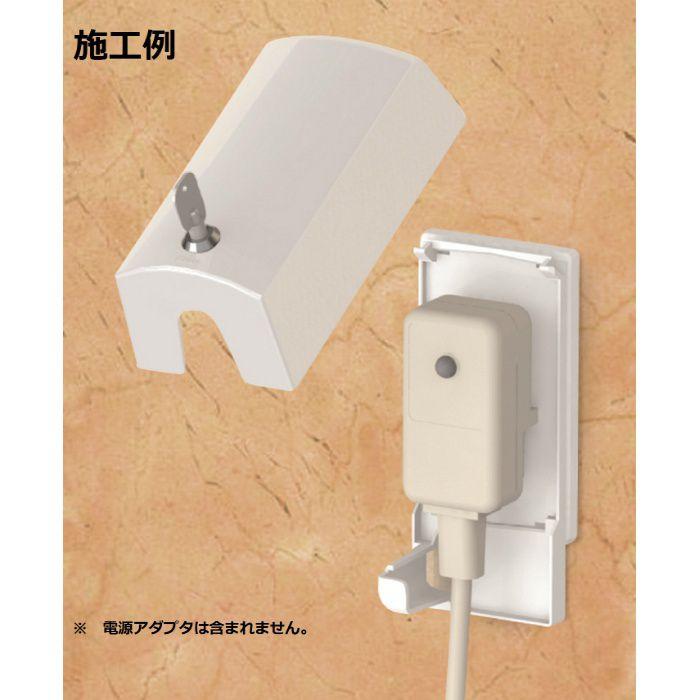 まもれーる・トイレくん ホワイト / トイレ内コンセント用セキュリティカバー