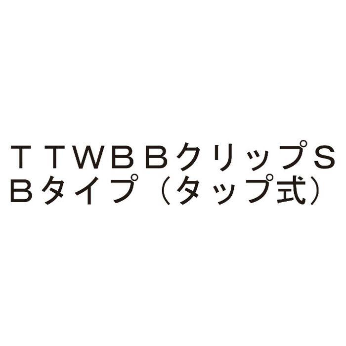 TTWBB Sクリップ Bタイプ