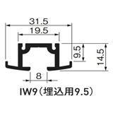 ピクチャーレイルギャラリー IW9(埋込み用9.5) 514-945 シルバー 5本/ケース