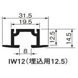 ピクチャーレイルギャラリー IW12(埋込み用12.5) 514-943 シルバー 5本/ケース