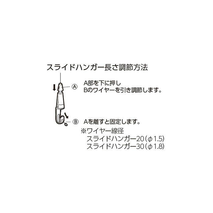 スライドハンガー 30×1.0m 514-245 5本/ケース
