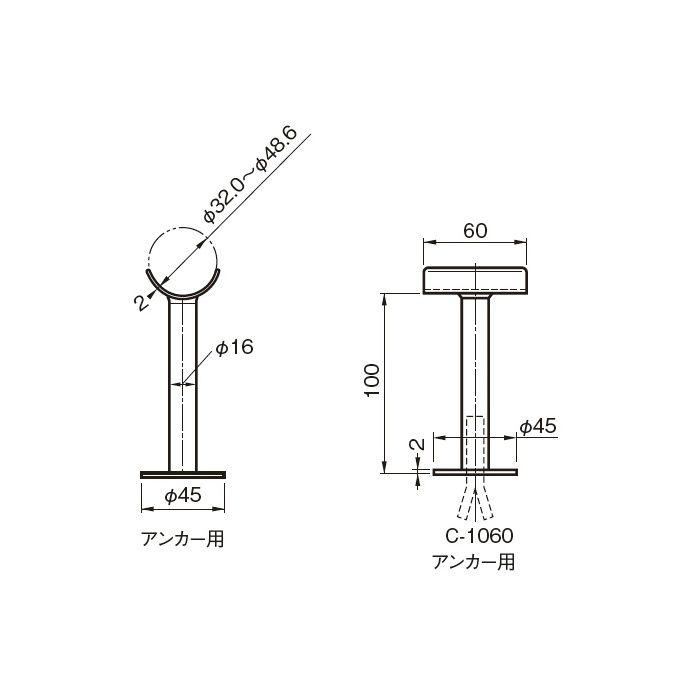 手摺用直受 32.0 アンカー用 222-262