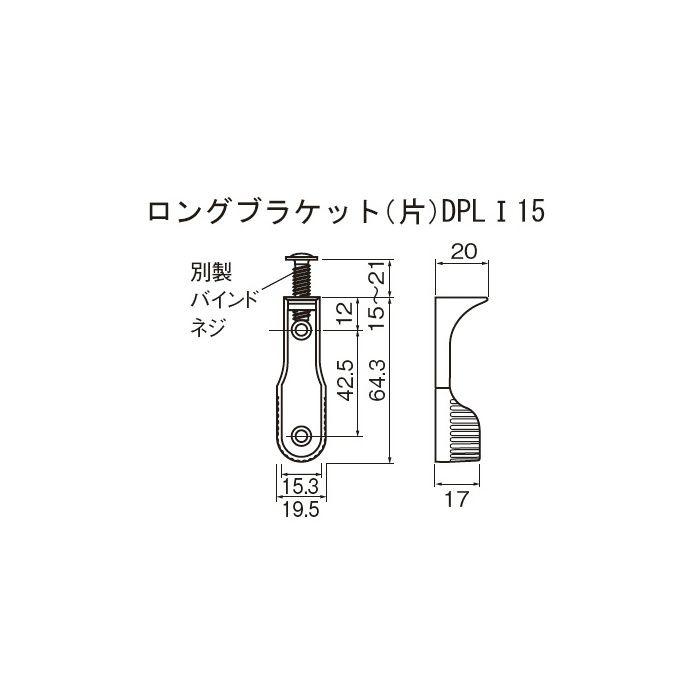 アルミ楕円パイプ用ロングブラケット(片) DPLⅠ15 156-917