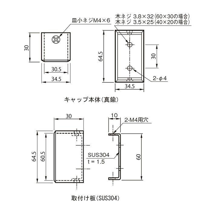 角パイプキャップ 60×30 224-291 シルバー