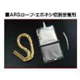 ARS17 ARSロープL(セット)