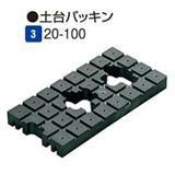 DP2010 土台パッキン20-100 30個/ケース