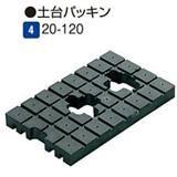 DP2012 土台パッキン20-120 30個/ケース