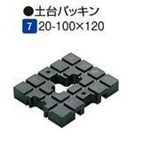 DP2010S 土台パッキン20-100×120 60個/ケース