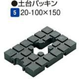 DP2010M 土台パッキン20-100×150 60個/ケース