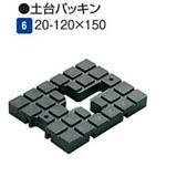 DP2012M 土台パッキン20-120×150 60個/ケース