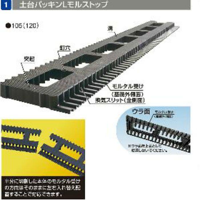 DPLM10 土台パッキンL モルストップ105 20個/ケース