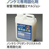 NCARCK ノンケミ専用固化剤