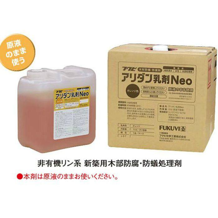 ANNG15L アリダン乳剤Neoオレンジ15L オレンジ