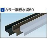 KM50K 鋼板水切50 ブラック