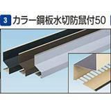 KMB50K 鋼板水切防鼠付50 ブラック