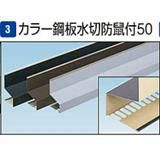 KMB50G 鋼板水切防鼠付50 ライトグレー