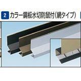 KMA35G 鋼板水切防鼠付(網タイプ) ライトグレー