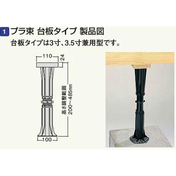 プラ束1型-110(B) P1-110B