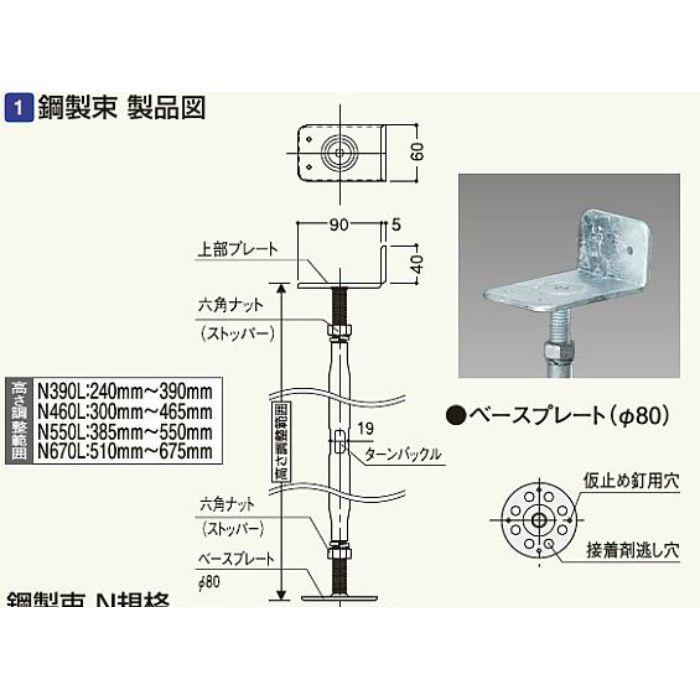 フクビ鋼製束 N390L NKT390L 20/ケース