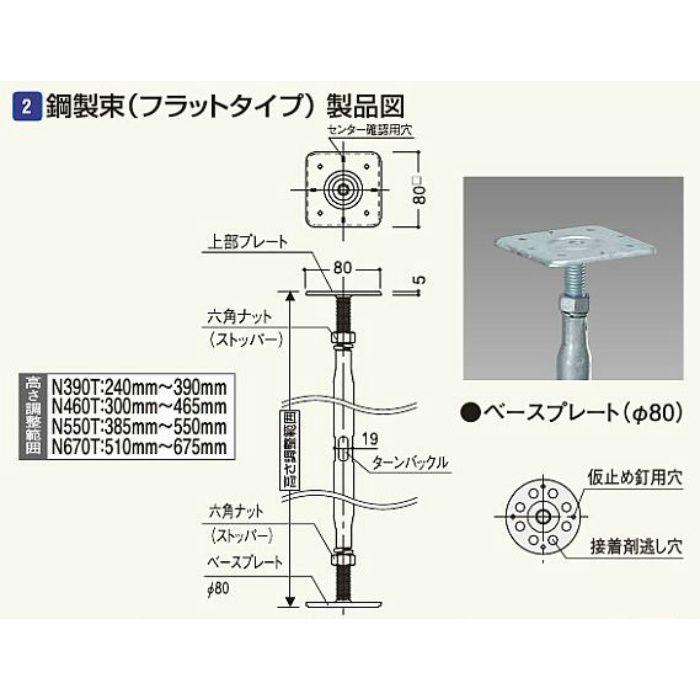 フクビ鋼製束 N460T NKT460T 20/ケース