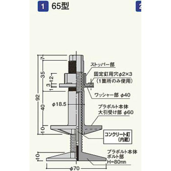 大引受け プラボルト65型 FPB65 100/ケース