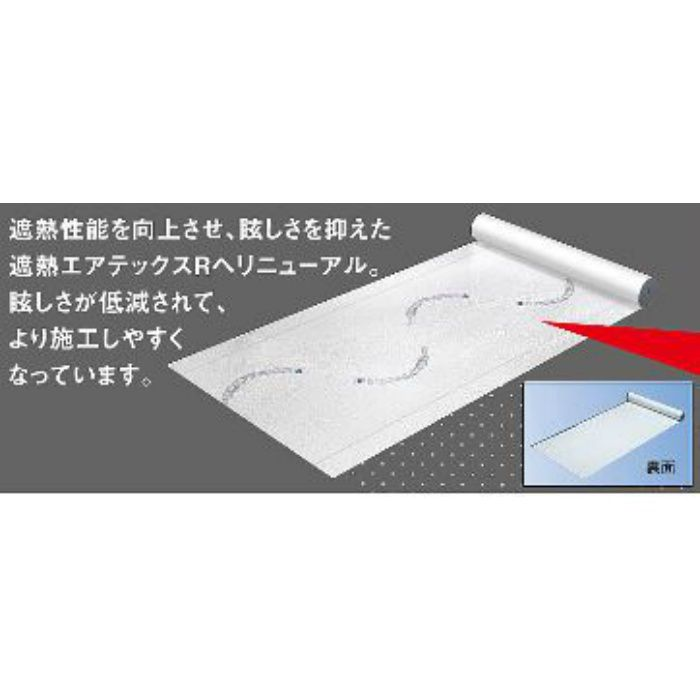 SHATR01 遮熱エアテックスR-01 2巻/ケース